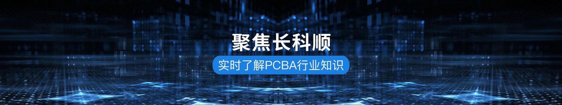 长科顺-实时了解PCBA行业知识