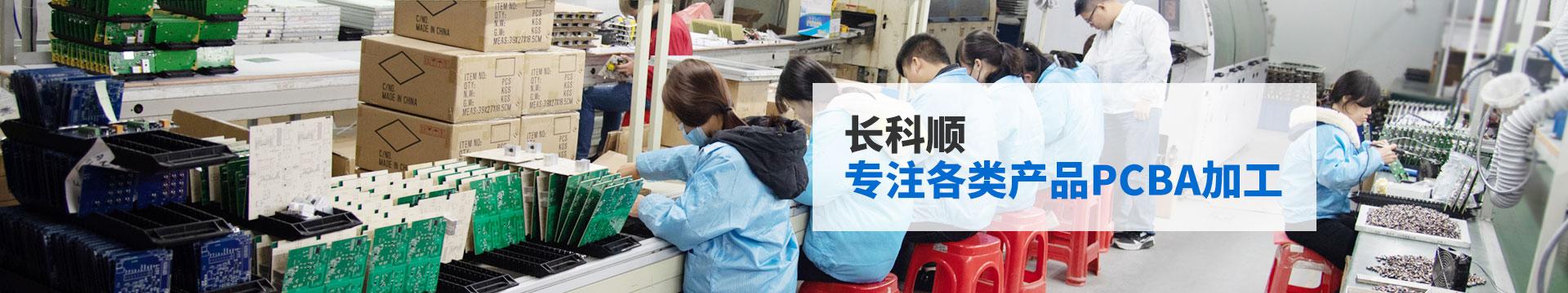 长科顺-专注各类产品PCBA加工