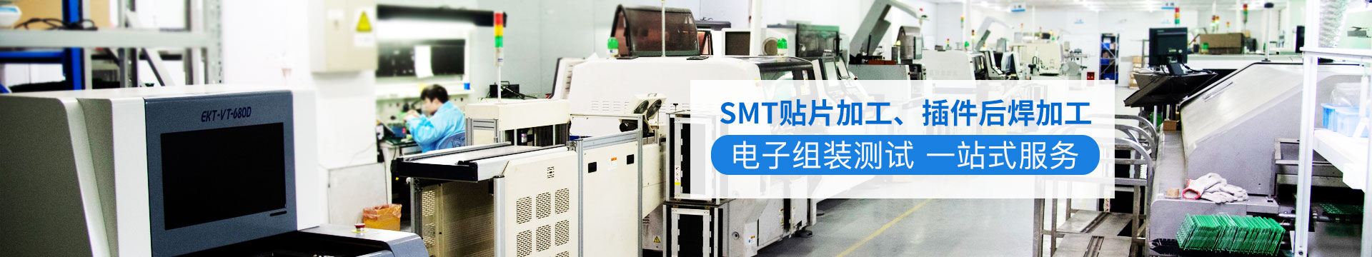 长科顺-SMT贴片加工,插件后焊加工