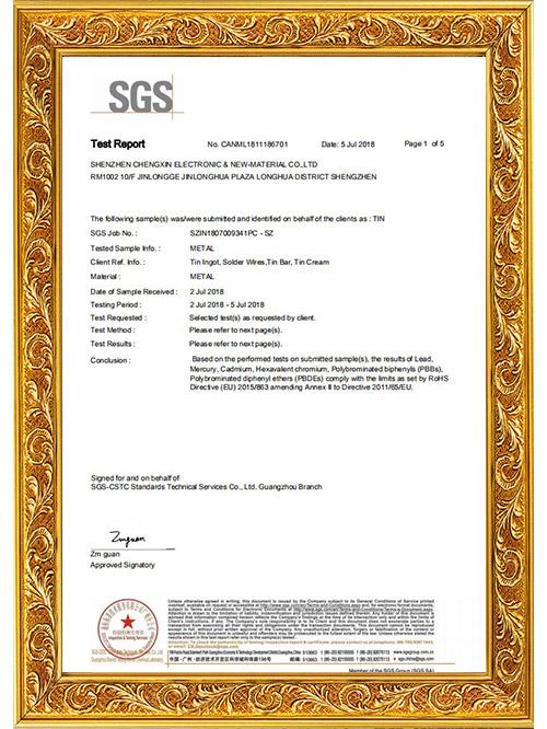 长科顺-SGS证书1