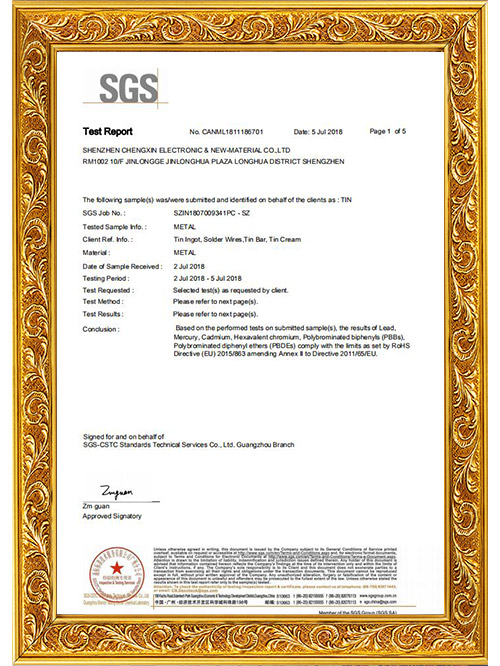 SGS贴片加工证书
