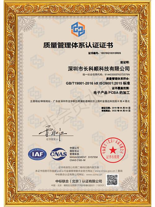 长科顺-质量管理体系认证证书